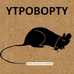 Быть как Мыши-Полёвки