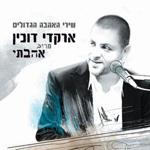 Merov Ahavati (Greatest Love Songs)