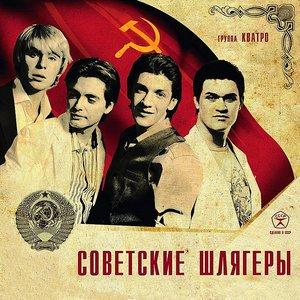 Советские шлягеры