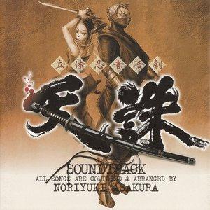 Tenchu Soundtrack (Original Soundtrack)