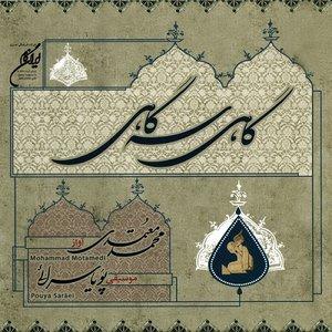 Gahi,Segahi - Persian Classical Music