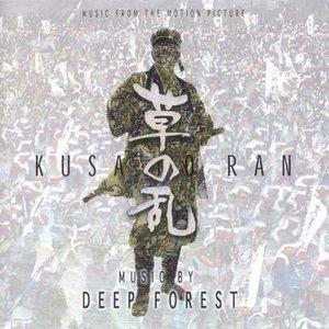 Kusa No Ran