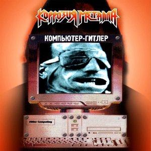 Компьютер-Гитлер
