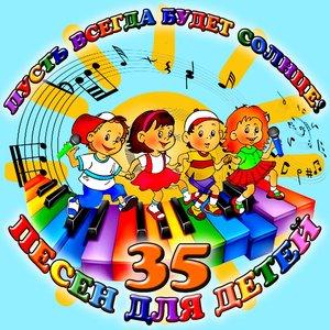 """""""Пусть всегда будет Солнце"""" 35 песен для детей."""