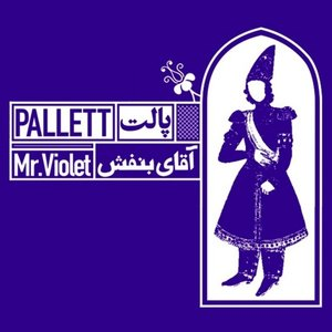 Mr Violet (Persian Music)