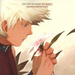 Gin-iro no Kami no Agito