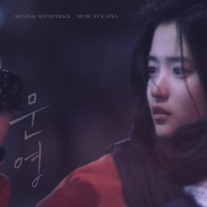 moonyoung (Original Motion Picture Soundtrack))
