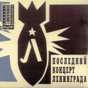Последний Концерт Ленинграда