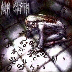 Аватар для Лики Смерти