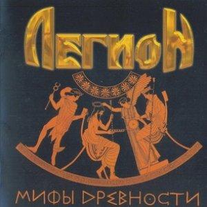 Мифы древности