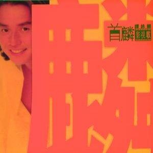 Shou Lin Ying Shi Ge
