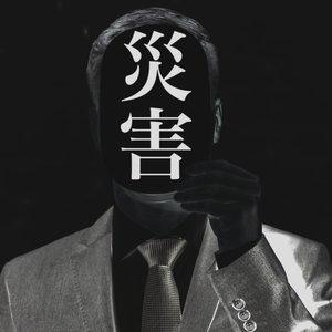 Avatar für CORPORATE災害