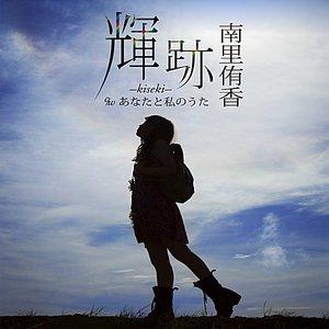 輝跡 -kiseki-