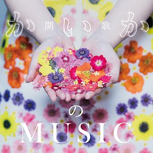 Caeca's Music - EP