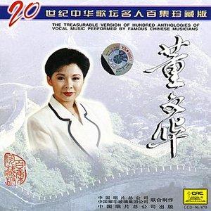 Famous Chinese Musicians: Dong Wenhua (Zhong Hua Ge Tan Ming Ren Bai Ji Zhen Cang Ban: Dong Wenhua)