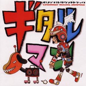 """ギタルマン オリジナル・サウンドトラック: """"Gitarooman"""" Original Soundtrack"""