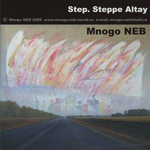 Step. Steppe Altay