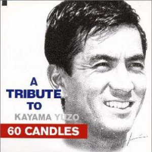 60 CANDLES: A TRIBUTE TO KAYAMA YUZO