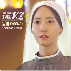 Amazing Grace (From 더케이투 [Original Television Soundtrack], Pt 3)