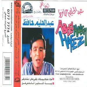 Abd El Halim Hafez 5