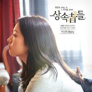 상속자들 OST Part 5