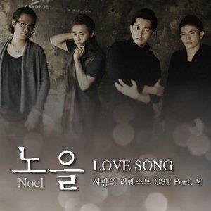 사랑의 리퀘스트 OST Part 2
