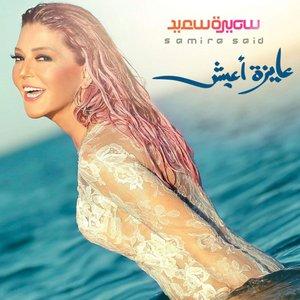 Ayza Aeesh