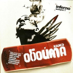 Inferno Выпуск 1