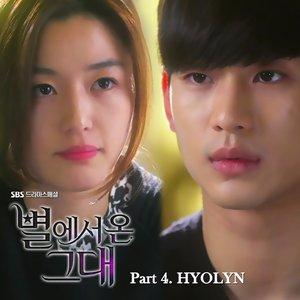 별에서 온 그대 OST Part.4