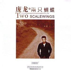 Two Scalewings (Liang Zhi Hu Die)