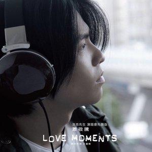 LOVE MOMENTS 愛的時刻 自選輯