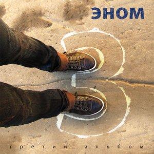 Третий альбом