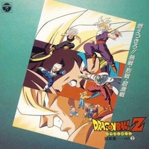 ドラゴンボールZ 音楽集 Vol.2