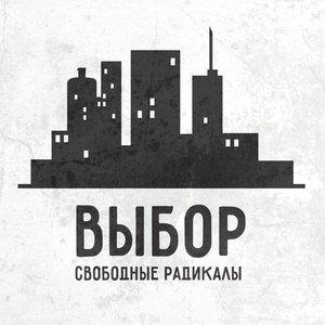 Аватар для Свободные Радикалы