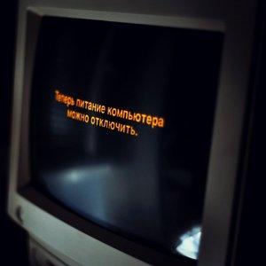Avatar für Теперь питание компьютера можно отключить