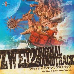 ZWEI2 Original Sound Track