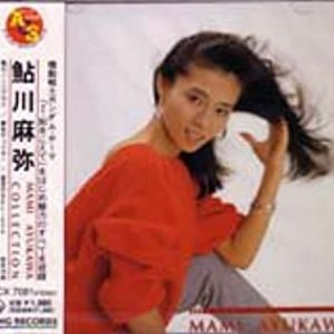 Mami Ayukawa Collection