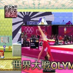 世界大戦OLYMPICS