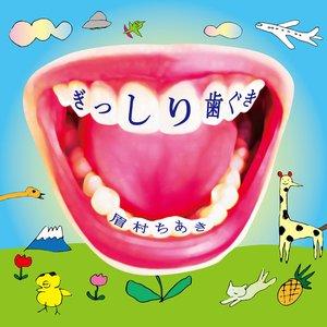 ぎっしり歯ぐき