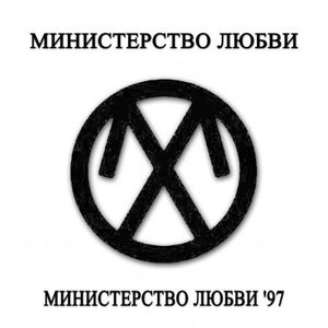 Министерство любви '97