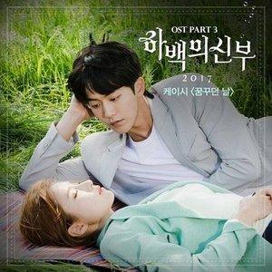 The bride of Habaek 2017 (Original Television Soundtrack) Pt. 3