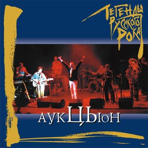 Легенды русского рока: Аукцыон