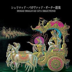Srimad Bhagavad Gita (Selections)