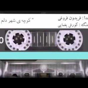 Koocheye Shahre Delam