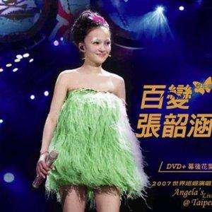 百變張韶涵2007世界巡迴演唱會 -臺北場