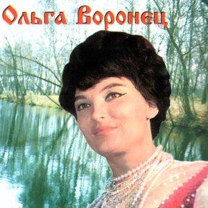 Аватар для Ольга Воронец