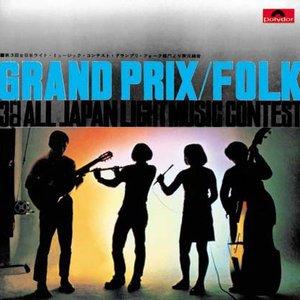 第3回 全日本ライト・ミュージック・コンテストグランプリ 1969