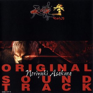 Tenchu 3 Original Soundtrack