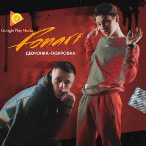 Девчонка-газировка - Single