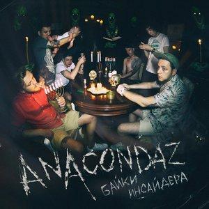 Avatar for Анакондаз
